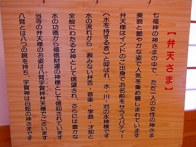 13弁財天 智禅寺