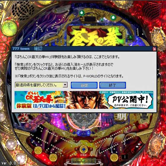 ぱちんこCR蒼天の拳