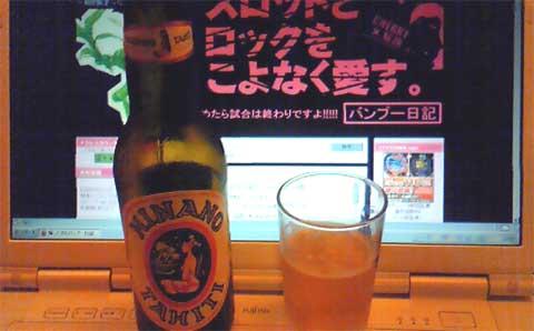 タヒチ ヒナノビール
