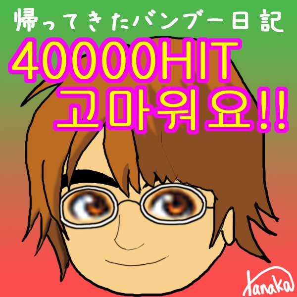 40000アクセス突破!