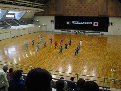 三重県武術太極拳フェスティバル