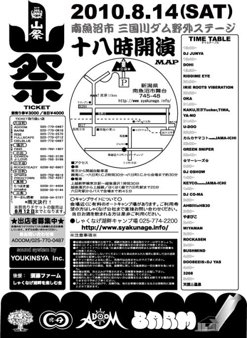 sansai10back_convert_20100713000312.jpg