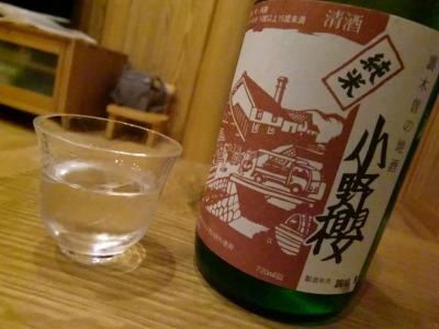 裏木曽の酒 純米 小野桜