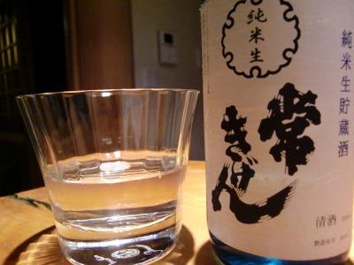 純米生貯蔵酒 常きげん