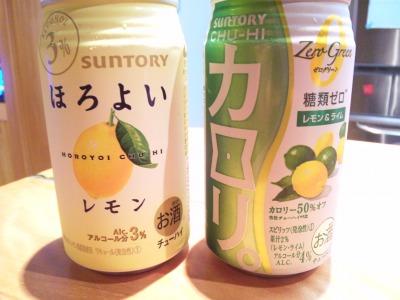 ほろよいレモンとカロリ レモン&ライム