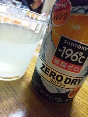 ー196℃ ゼロドライ オレンジ