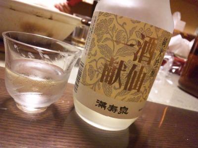 満寿泉 酒仙一献 純米吟醸