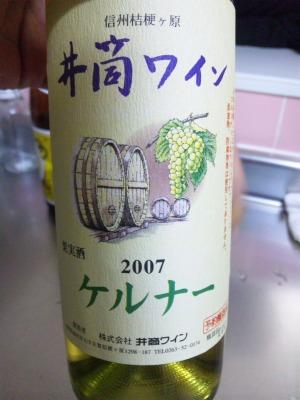 井筒ワイン ケルナー
