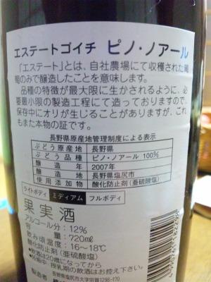 五一ワイン ピノ ノアール