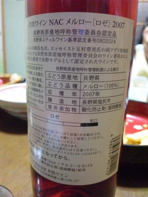 井筒ワイン ロゼ