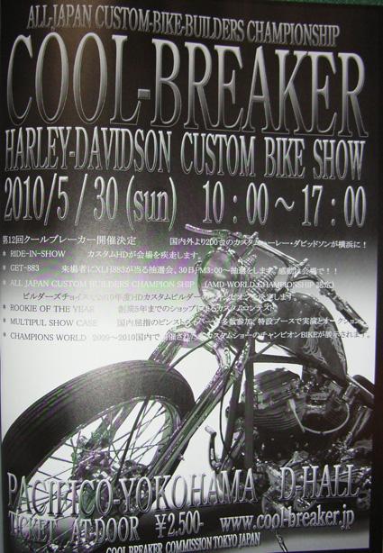 coolbraker