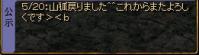山sお帰り~^^