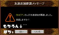 カリビしゃんと友録に~^^