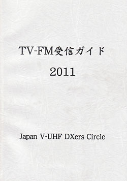 「TV-FMガイド2011」
