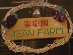 果樹園JEAN FARM