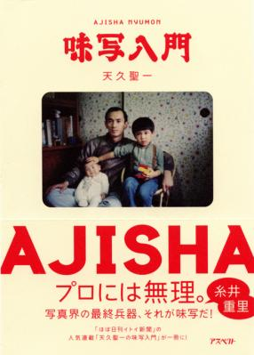 ajisha.jpg