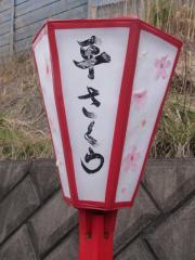 sakura+001_convert_20120410154848.jpg