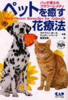 ペットを癒す花療法―バッチ博士のフラワーレメディ