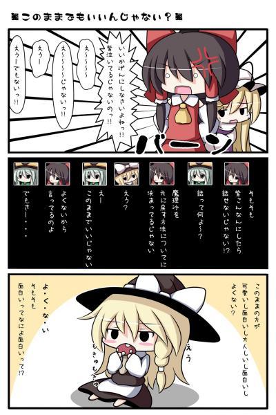 ミニまりっ!19_R