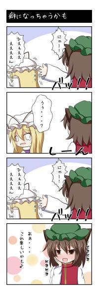 ミニまりっ!27_R2
