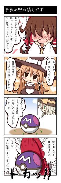 ミニまりっ!34_R2