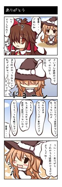 ミニまりっ!35_R2