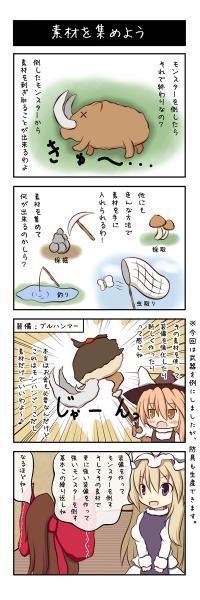 ミニまりっ!39_R2