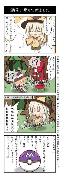 ミニまりっ!43_R2