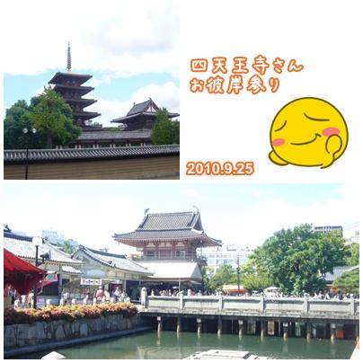 100927_shitenoji_00.jpg