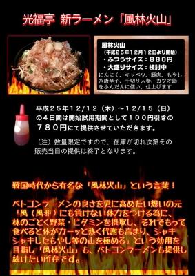 ベトコンラーメン光福亭新ラーメン「風林火山」
