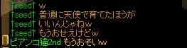 RedStone 09.12.30[05]