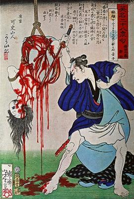 月岡芳年『稲田九蔵新助』英名二十八衆句 無惨絵