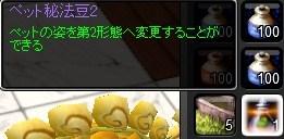 mwo_017秘宝豆2