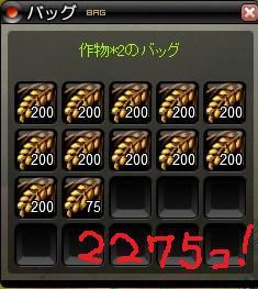 mwo_005全部で2275個