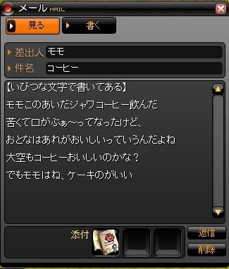 mwo_20091120_001.jpg
