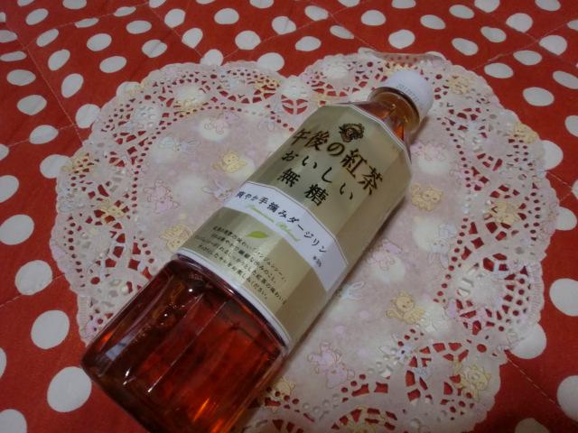 キリン午後の紅茶おいしい無糖②