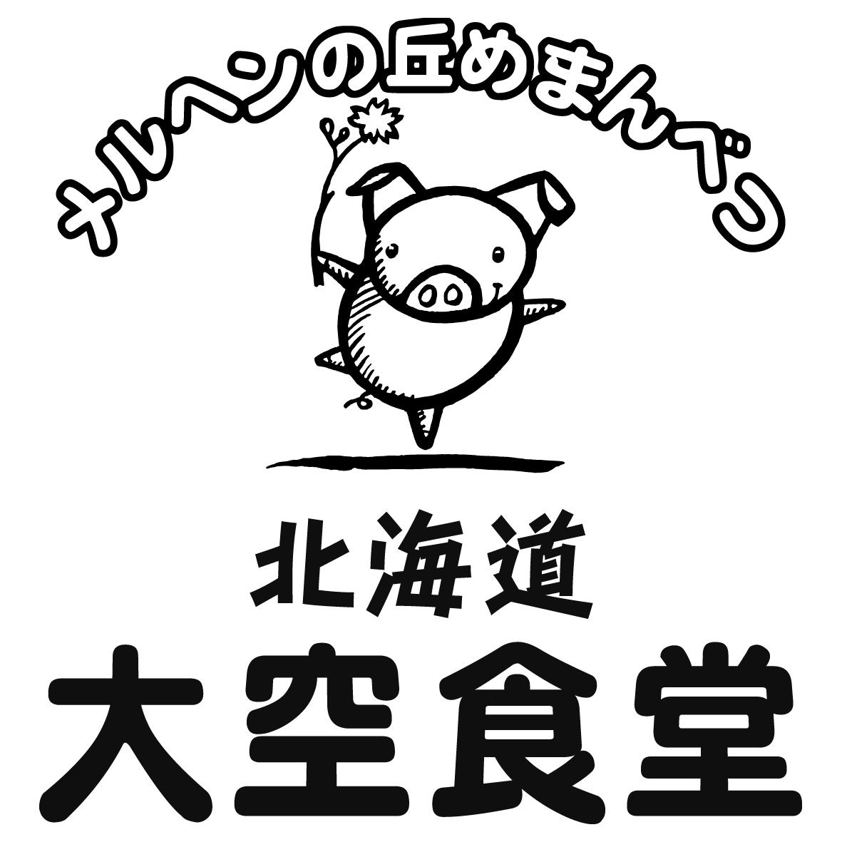 大空食堂ロゴ1