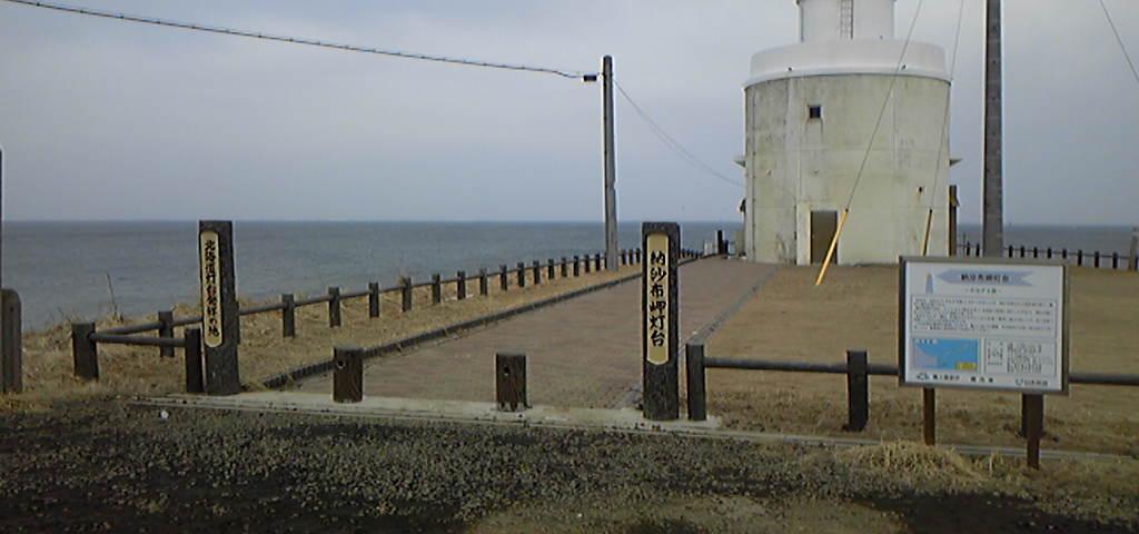 ノサップ岬