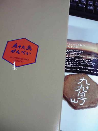 月刊バイクガイド 九十九島