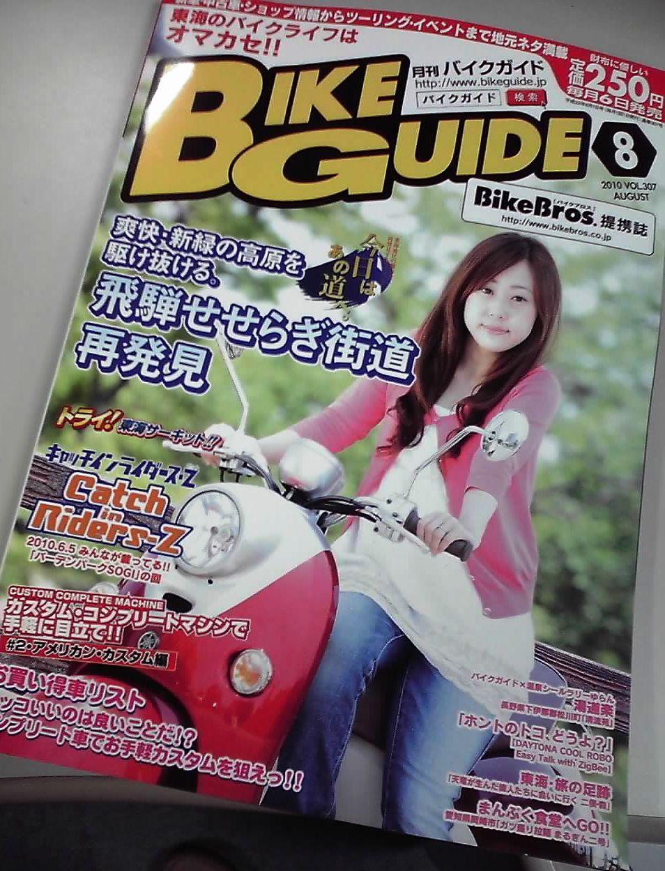 月刊バイクガイド 8月号