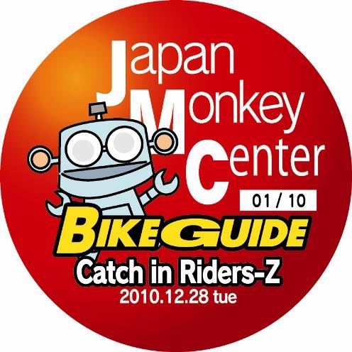 月刊バイクガイド 日本モンキーパーク 激レア 缶バッチ
