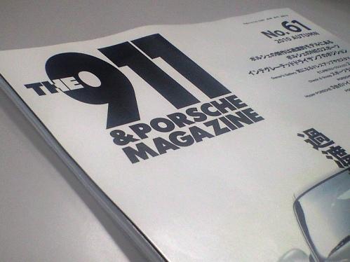 ポルシェマガジン 911 PORSCHE  MAGAZINE  オーナー ポルシェ