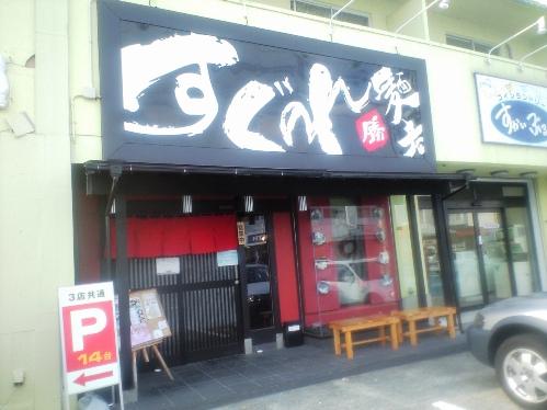 愛知県 春日井市 麺者すぐれ