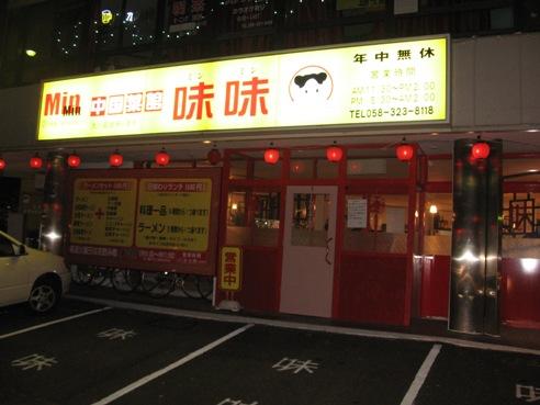 中国 中華料理 菜館 味味
