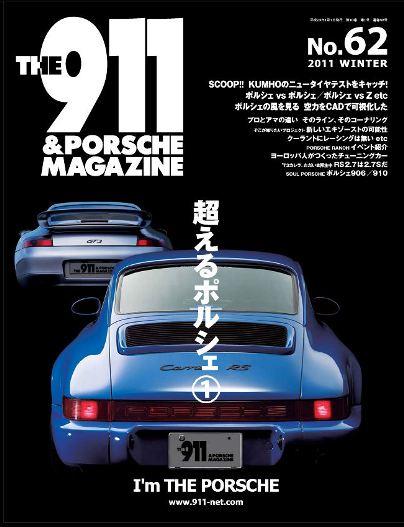 ポルシェ PORSCHE  911  ポルシェマガジン