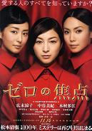 ★★:木村-アイドルあがりを持ちあげるのも面倒だわあ,広末-この映画は私あって、フフフ,中谷-実力じゃあ私ね