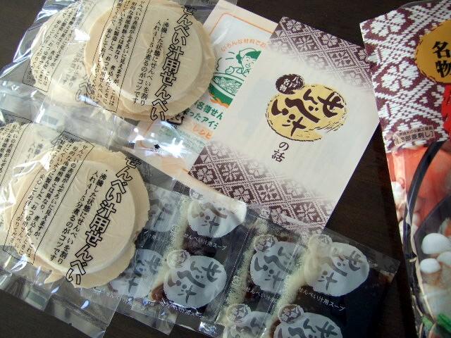 senbeijiru3.jpg