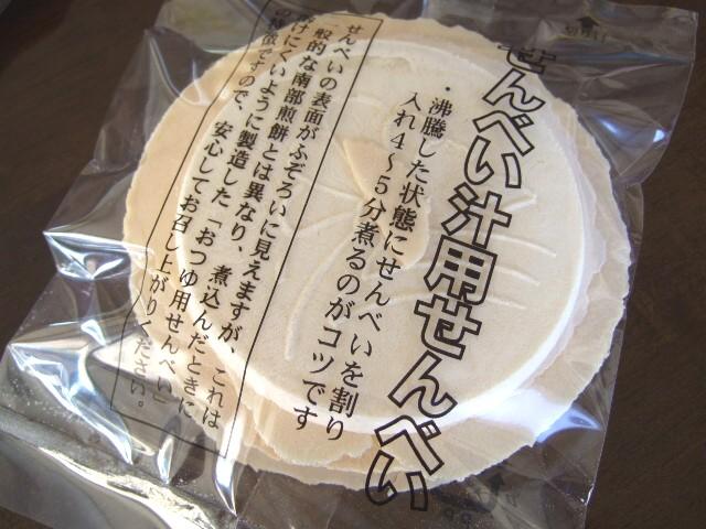 senbeijiru4.jpg