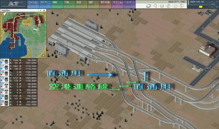 空港連絡線分岐(文字入り)
