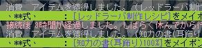 maplestory 2012-03-26 17-26-01-471